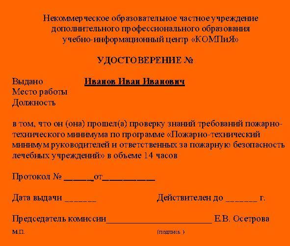 ПТМ-мед-11